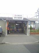 山陽電車・浜の宮駅