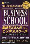 金持ち父さんのビジネススクール