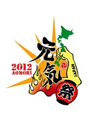 元気祭り2012