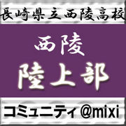 【西陵高校陸上部】