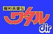 [dir]魔神英雄伝ワタル