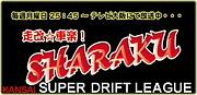 関西スーパー・ドリフト・リーグ