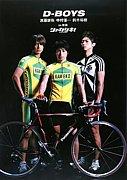 福岡サイクリング86