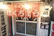 洋食酒場ばくちょう☆