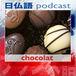 フランス語 Chocolat