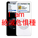 iPod nano 第1世代 user