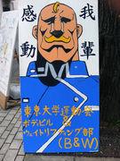 東京大学運動会B&W部