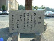大牟田市立勝立中学校
