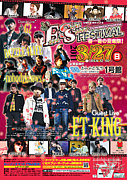 フリスタ☆フェスティバル