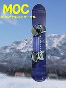 スノーボードサークルMOC!!!
