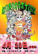 なりきりカラオケ2012