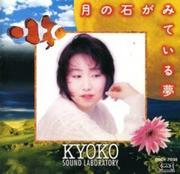 KYOKO Sound Laboratory