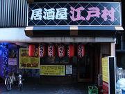 居酒屋「江戸村」