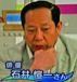 俳優 石井愃一さん応援団