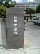 妄想中学校