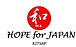 Hope For Japan Kitsap