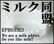 ミルク同盟