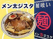 麺喰い メン太ジスタ
