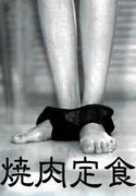 ☆★203秘密結社★☆