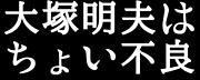 大塚明夫はちょい不良オヤジだ
