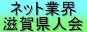 ネット業界滋賀県人会