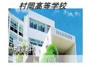 兵庫県立村岡高等学校