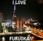 I LOVE FUKUOKA♪♪