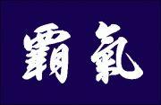 鹿児島中央高等学校剣道ブ