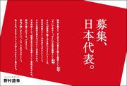 未来の日本代表