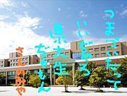 岡山県立大学2005入学コミュ