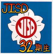 JISD 32期生の人!!