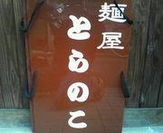 大泉学園『とらのこ』(* ̄∇ ̄*)
