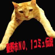 秦野市NO、1コミュ伝説