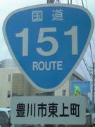 国道151号線