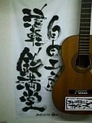 津軽鉄満堂