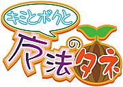 【ご当地ゲー】キミボク