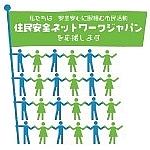住民安全ネットワークジャパン