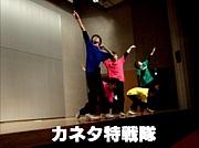 ☆カネタ特戦隊☆