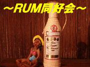 〜RUM同好会〜