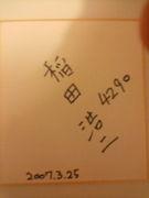 競艇 稲田浩二