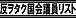 反ヲタク国会議員リスト