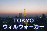 東京ウィルウォーカー