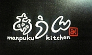 ☆manpuku kitchen あうん☆