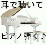 耳コピ×ピアニスト