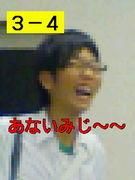 3-4☆あないみじ♪