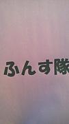 豊崎愛生☆応援団★ふんす隊