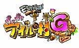 ぽかぽかアイルー村G