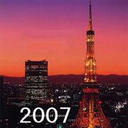 ☆2007年自分はこぅありたい☆