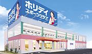 ホリデイスポーツクラブ豊田