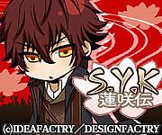 【S.Y.K〜新説西遊記〜】悟空